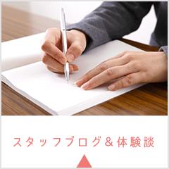 スタッフブログ&体験談