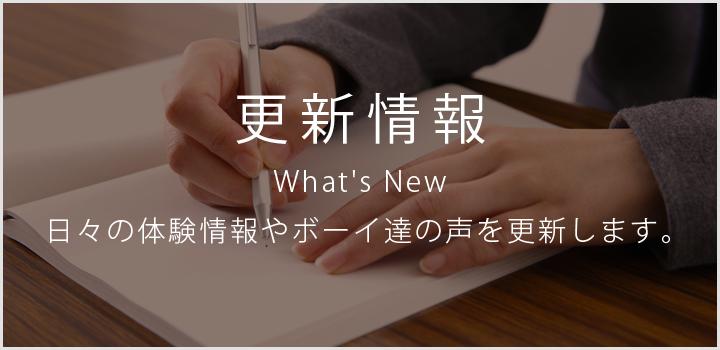更新情報一覧 | 【高収入】ボーイズバーアルバイト求人募集 - 東京・新宿 - Part 2